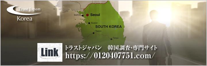 韓国調査・専門サイト
